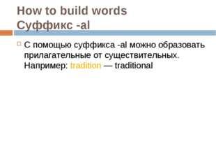 How to build words      Суффикс -al С помощью суффикса -alможно