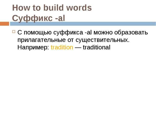 How to build words      Суффикс -al С помощью суффикса -alможно...