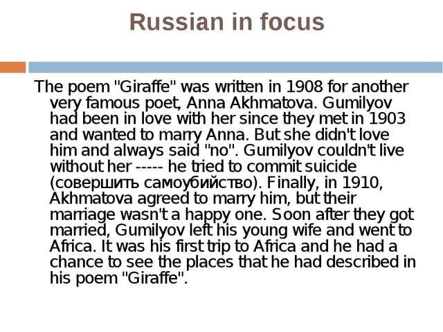 """Russian in focus The poem """"Giraffe"""" was written in 1908 for another very famo..."""