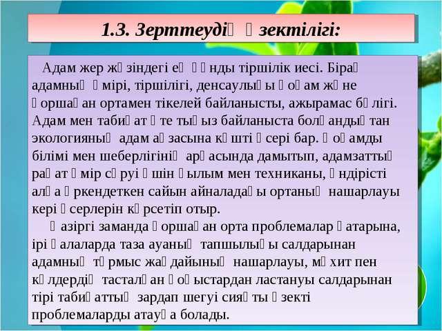 1.3. Зерттеудің өзектілігі: Адам жер жүзіндегі ең құнды тіршілік иесі. Бірақ...