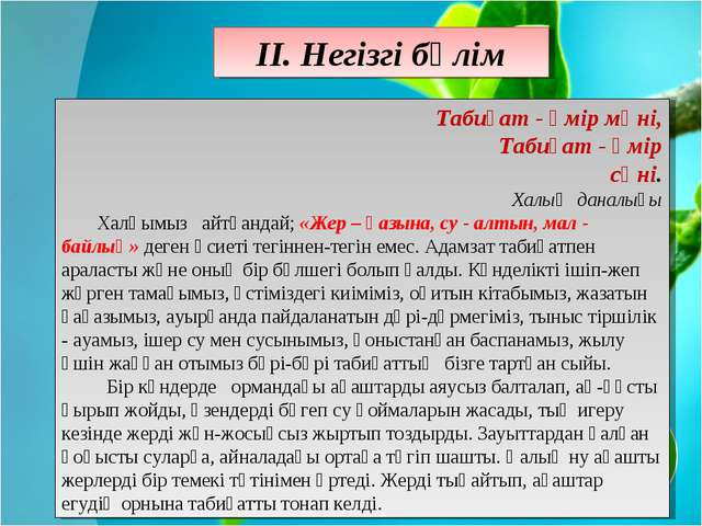 II. Негізгі бөлім Табиғат - өмір мәні, Табиғат - өмір сәні. Халық даналығы Ха...
