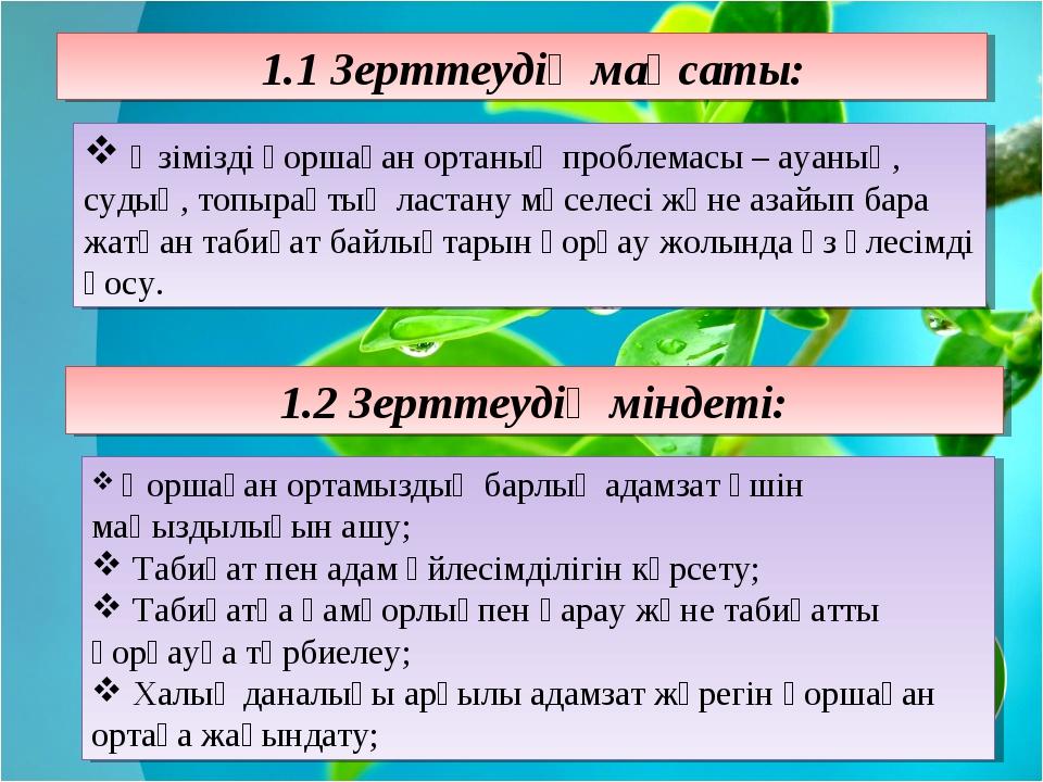 1.1 Зерттеудің мақсаты: Өзімізді қоршаған ортаның проблемасы – ауаның, судың...