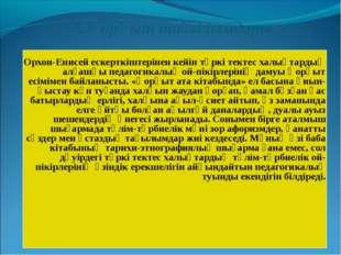 Орхон-Енисей ескерткіштерінен кейін түркі тектес халықтардың алғашқы педагог