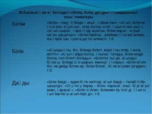 Ж.Баласағұни еңбегіндегі «білім, білік, дағды» ұғымдарының анықтамалары Білім