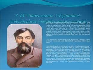 Ыбырай Алтынсарин өзі ашқан мектептерде ана тілінің таза оқытылуына көңіл бөл