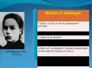 """Н.К.Крупская (1869 – 1939жж.) Негізгі еңбектері: """"Халық ағарту ісі және демок"""