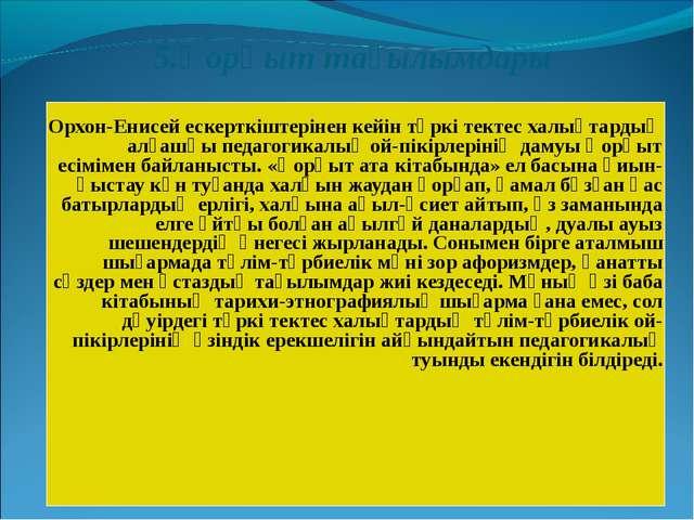 Орхон-Енисей ескерткіштерінен кейін түркі тектес халықтардың алғашқы педагог...