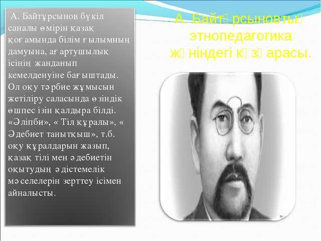 А. Байтұрсыновтың этнопедагогика жөніндегі көзқарасы.