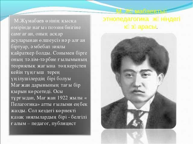 М. Жұмабаевтың этнопедагогика жөніндегі көзқарасы.