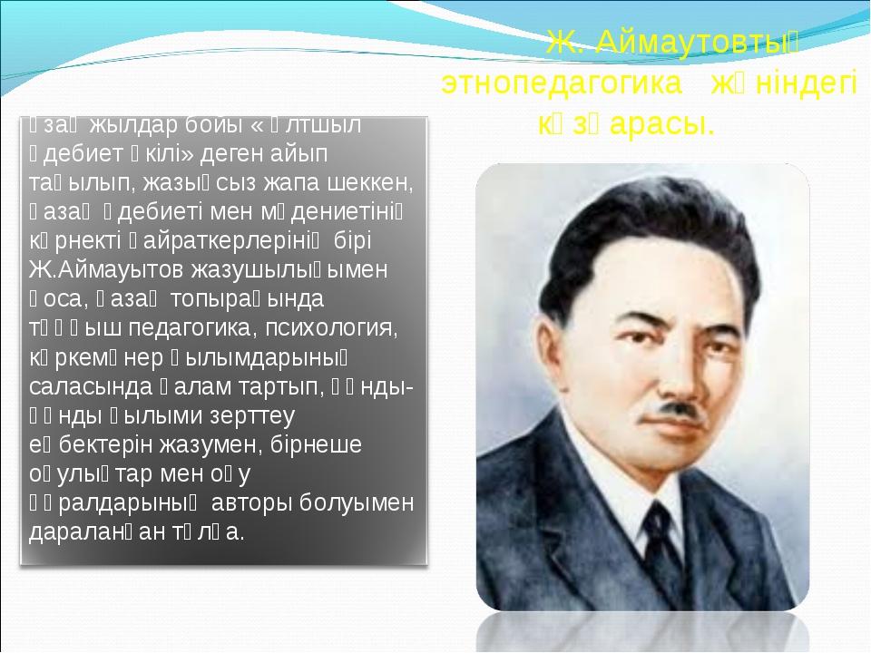Ж.Аймаутовтың этнопедагогика жөніндегі көзқарасы. ...