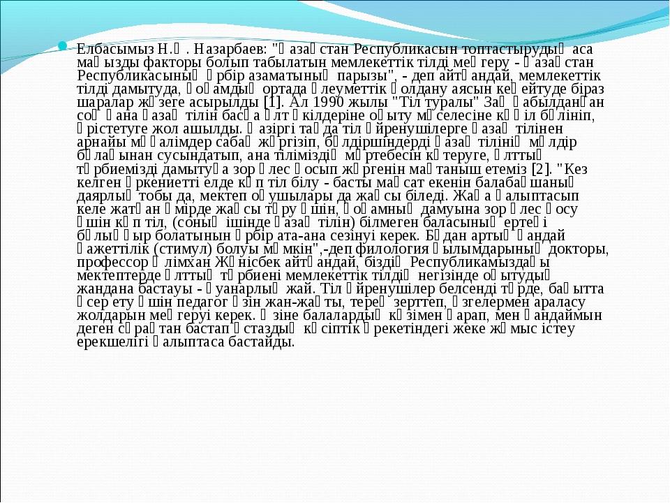 """Елбасымыз Н.Ә. Назарбаев: """"Қазақстан Республикасын топтастырудың аса маңызды..."""