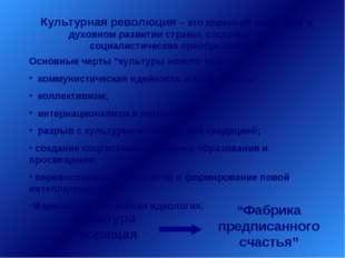 """Основные черты """"культуры нового типа"""": коммунистическая идейность и партийнос"""
