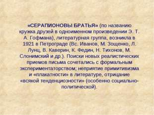 «СЕРАПИОНОВЫ БРАТЬЯ» (по названию кружка друзей в одноименном произведении Э.