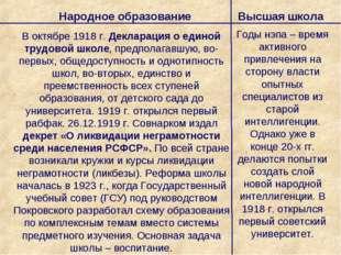 В октябре 1918 г. Декларация о единой трудовой школе, предполагавшую, во-перв