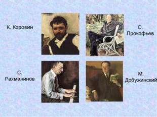 К. Коровин С. Прокофьев М. Добужинский С. Рахманинов