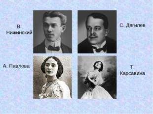В. Нижинский С. Дягилев Т. Карсавина А. Павлова