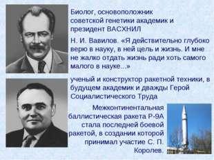 Биолог, основоположник советской генетики академик и президент ВАСХНИЛ Н. И.