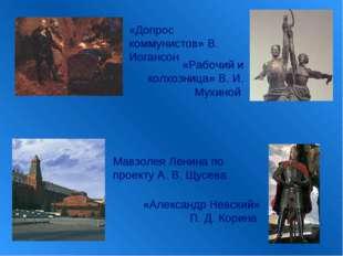 «Допрос коммунистов» В. Иогансон «Александр Невский» П. Д. Корина «Рабочий и