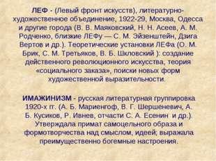 ЛЕФ - (Левый фронт искусств), литературно-художественное объединение, 1922-29