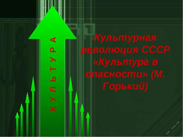 К У Л Ь Т У Р А Культурная революция СССР «Культура в опасности» (М. Горький)