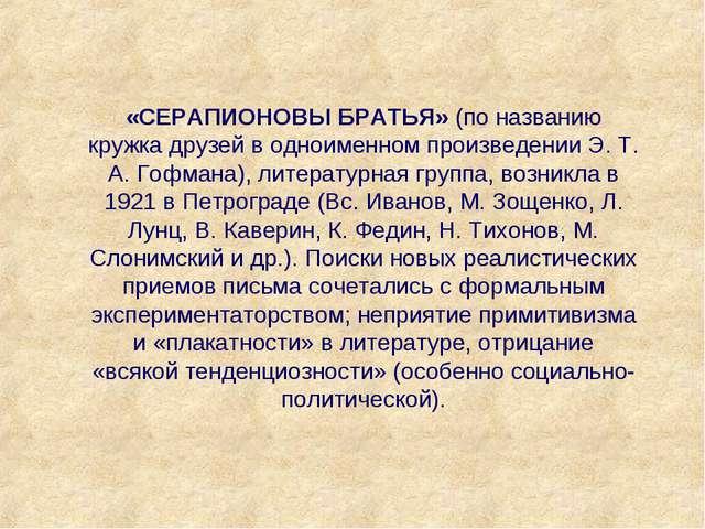 «СЕРАПИОНОВЫ БРАТЬЯ» (по названию кружка друзей в одноименном произведении Э....