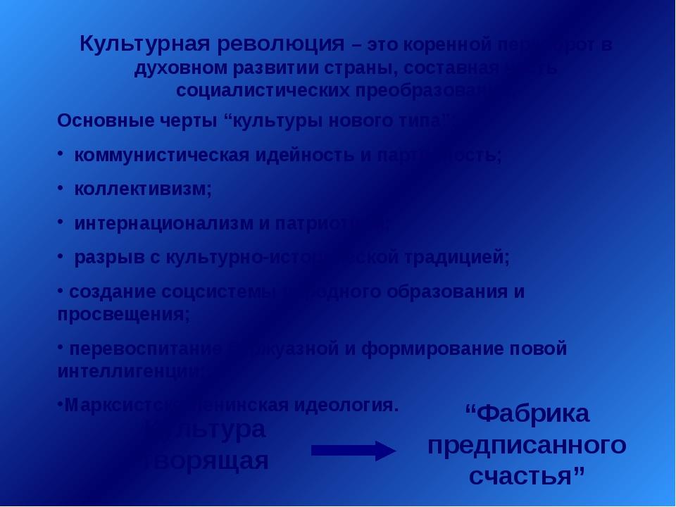 """Основные черты """"культуры нового типа"""": коммунистическая идейность и партийнос..."""