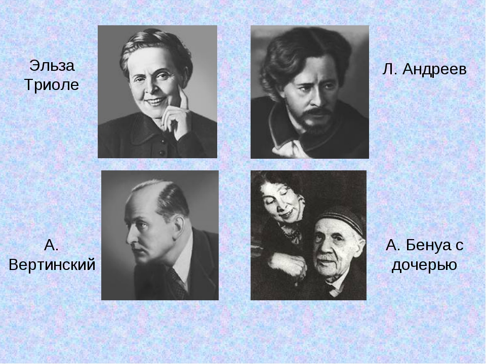 Эльза Триоле Л. Андреев А. Вертинский А. Бенуа с дочерью
