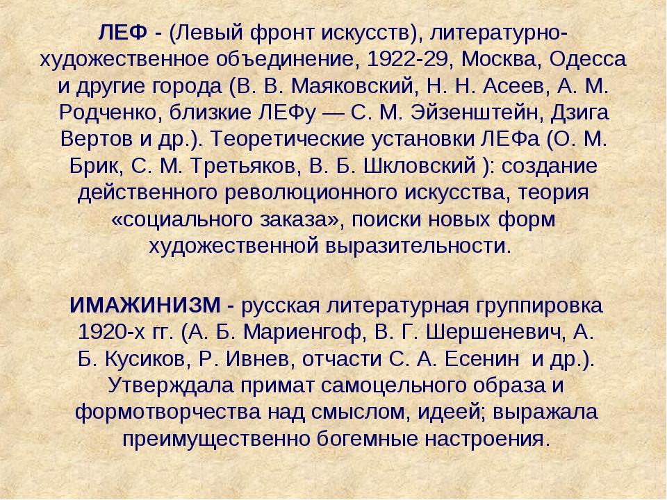 ЛЕФ - (Левый фронт искусств), литературно-художественное объединение, 1922-29...