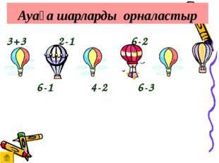 Ауаға шарларды орналастыр 3+3 2-1 6-2 6-1 4-2 6-3