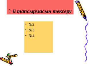 Үй тапсырмасын тексеру №2 №3 №4