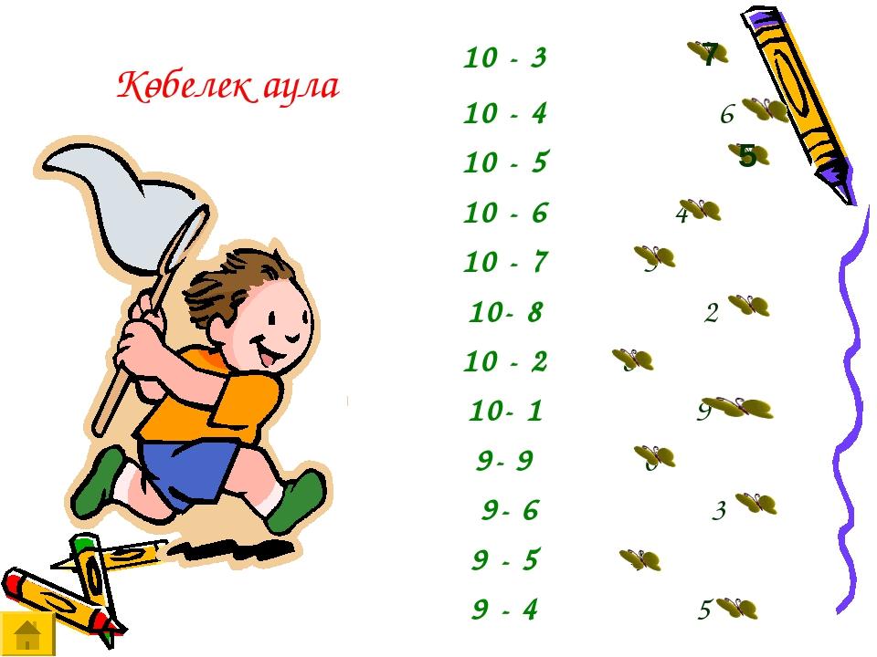 Көбелек аула 7 5 10 - 3 10 - 4 6 10 - 5 10 - 6 4 10 - 7 3 10- 8 2 10 -...