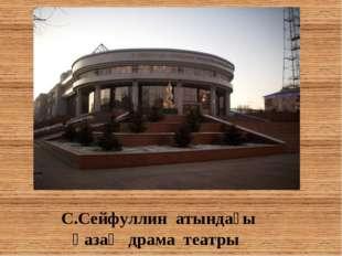 С.Сейфуллин атындағы қазақ драма театры