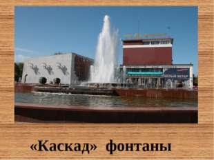 «Каскад» фонтаны