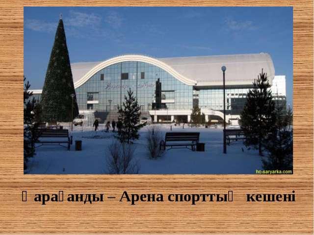 Қарағанды – Арена спорттық кешені