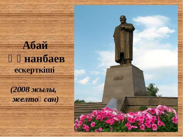 Абай Құнанбаев ескерткіші (2008 жылы, желтоқсан)