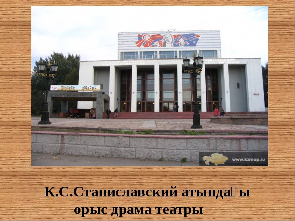 К.С.Станиславский атындағы орыс драма театры