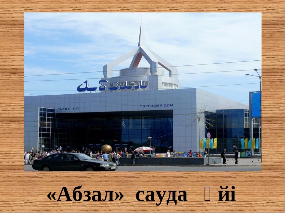 «Абзал» сауда үйі