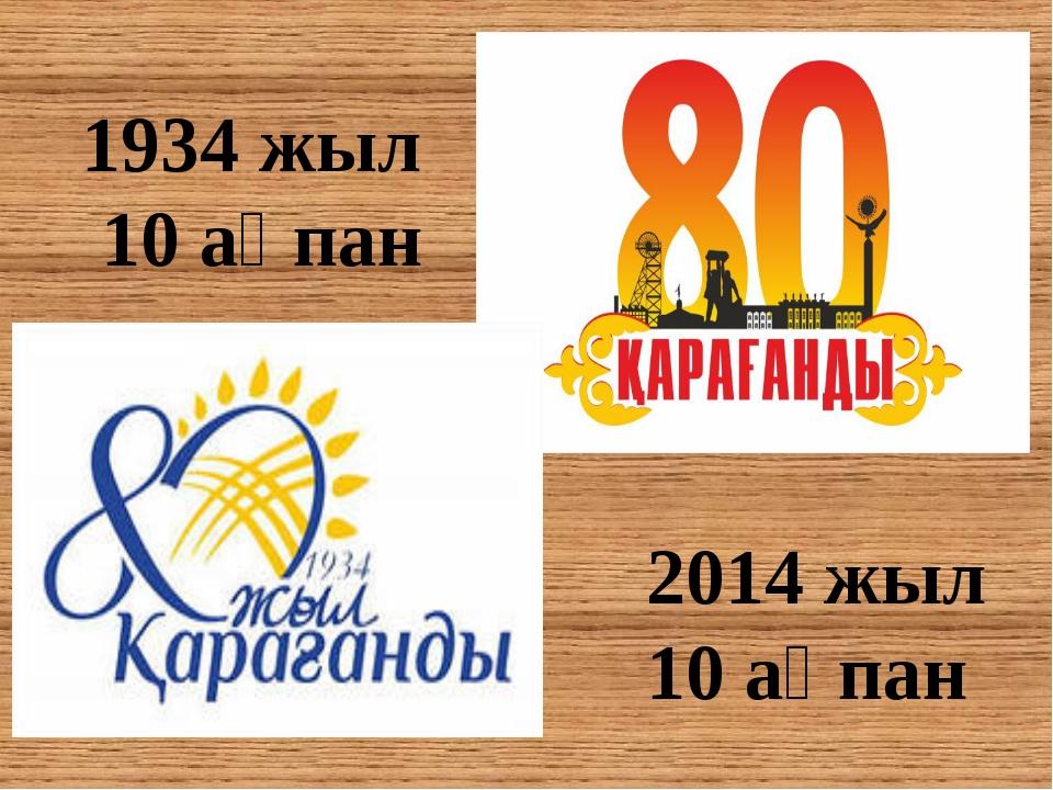1934 жыл 10 ақпан 2014 жыл 10 ақпан