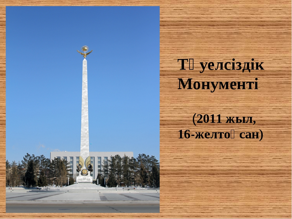 Тәуелсіздік Монументі (2011 жыл, 16-желтоқсан)