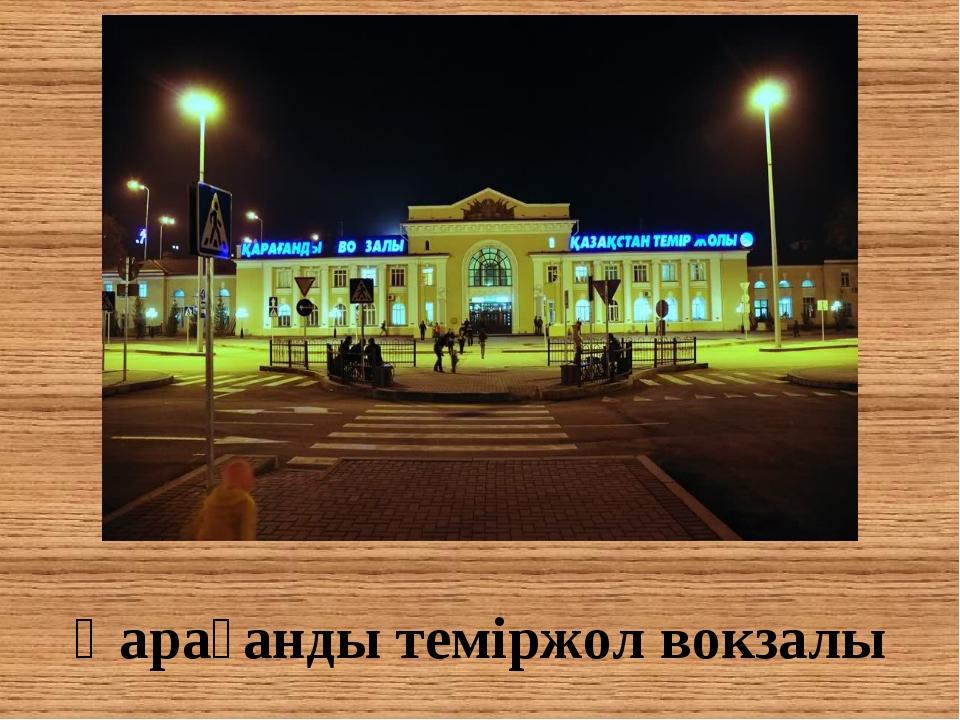 Қарағанды теміржол вокзалы