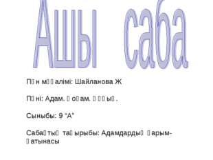 №43 Ж.Махамбетов атындағы қазақ орта мектебі Пән мұғалімі: Шайланова Ж Пәні: