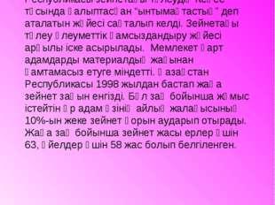 1997 жылдың соңына дейін Қазақстан Республикасы зейнетақы төлеудің Кеңес тұсы