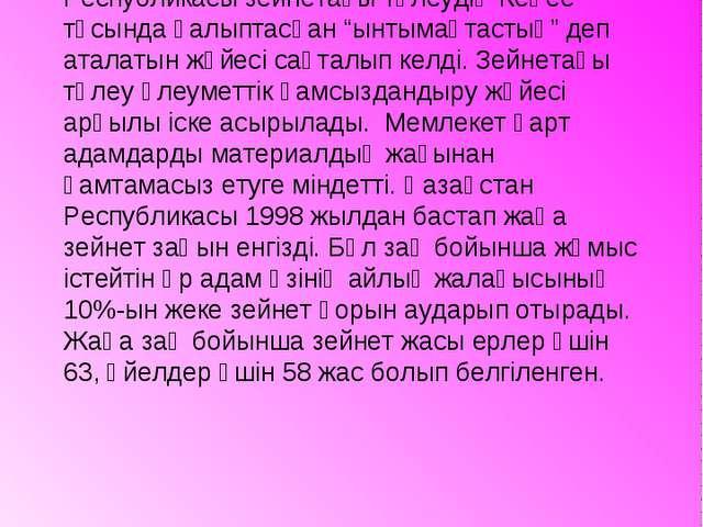 1997 жылдың соңына дейін Қазақстан Республикасы зейнетақы төлеудің Кеңес тұсы...