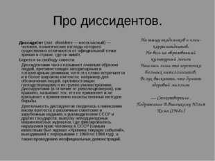 Про диссидентов. Диссиде́нт (лат.dissidens — несогласный) — человек, политич