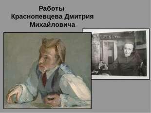 Работы Краснопевцева Дмитрия Михайловича