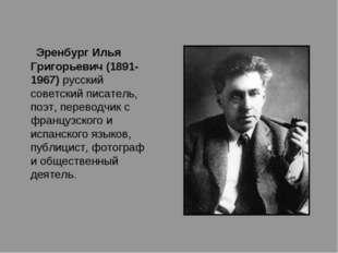 Эренбург Илья Григорьевич (1891-1967) русский советский писатель, поэт, пере