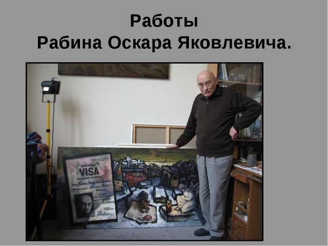 Работы Рабина Оскара Яковлевича.