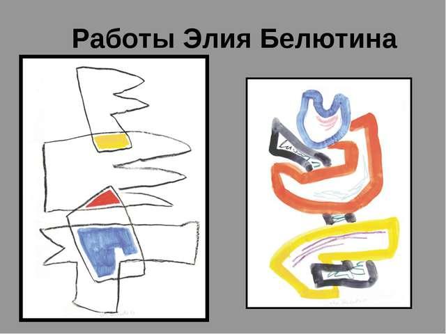 Работы Элия Белютина