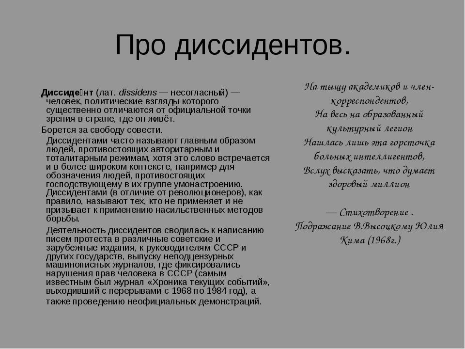 Про диссидентов. Диссиде́нт (лат.dissidens — несогласный) — человек, политич...