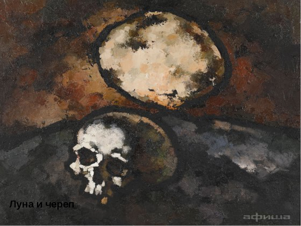 Луна и череп